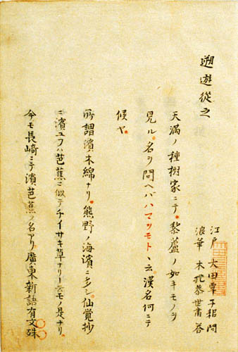木村蒹葭堂の画像 p1_20