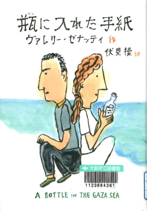 YA!YA!YA!べんりやん図書館』Web版ヤングアダルトYA!YA!YA!